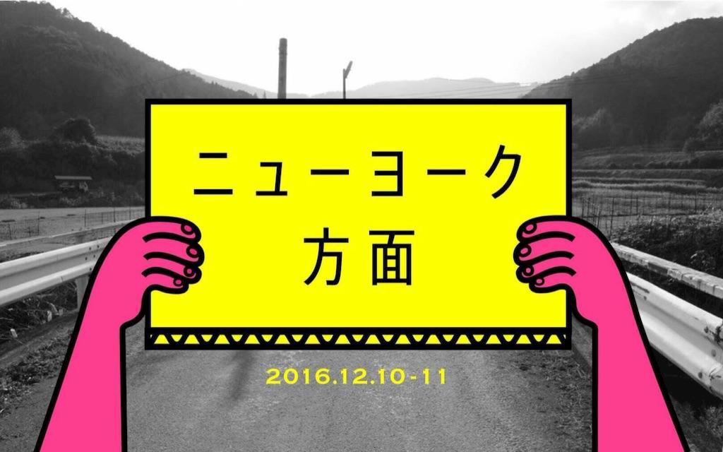 f:id:lovingdream:20161209225833j:image