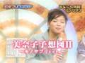 IQサプリ最終回 中野美奈子