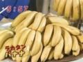 元気のミナもと ラカタンバナナ