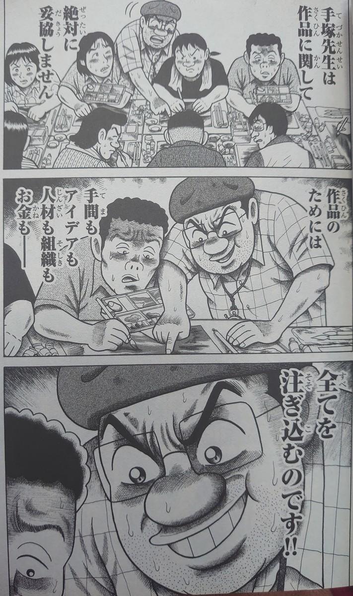 ブラック・ジャック創作秘話vol.2〜手塚治虫の仕事場から〜」(宮﨑克 ...