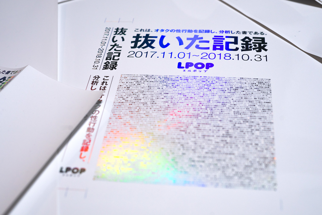 f:id:lpop_imouto:20190223211734j:plain