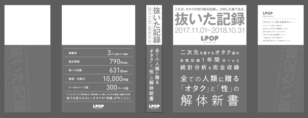f:id:lpop_imouto:20190223215252p:plain