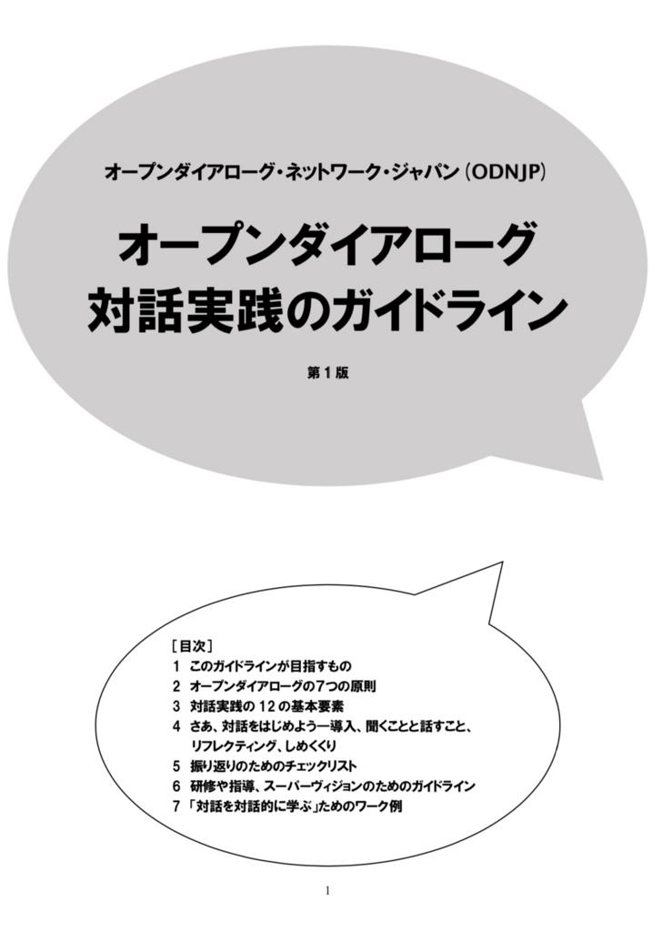 f:id:lswshizuoka:20180615074401j:plain