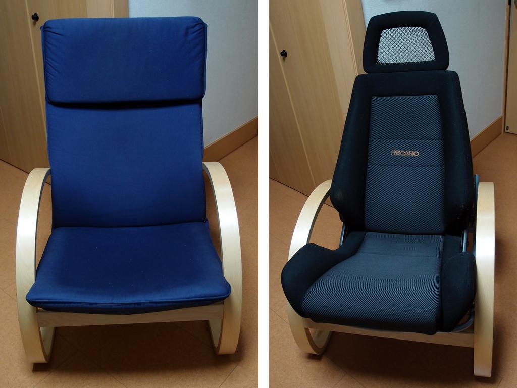 レカロLS 安楽椅子
