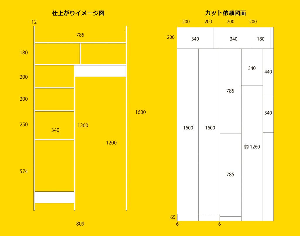 オリジナル家具図面2階