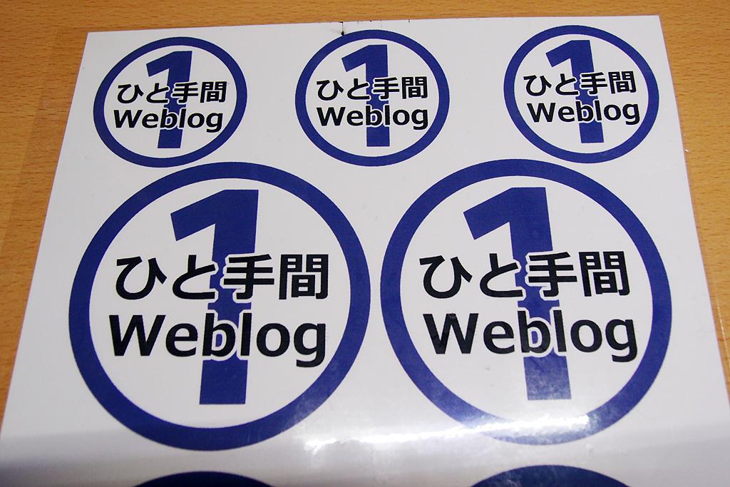 ひと手間Weblogステッカーを印刷、ガラス飛散防止安全シートを貼った状態