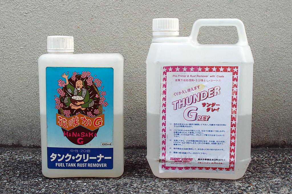 花咲かG タンク・クリーナーとサンダーGray 強力さび落としコート剤