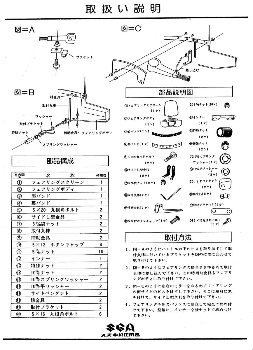 ジェンマ125専用純正フェアリング取扱い説明書