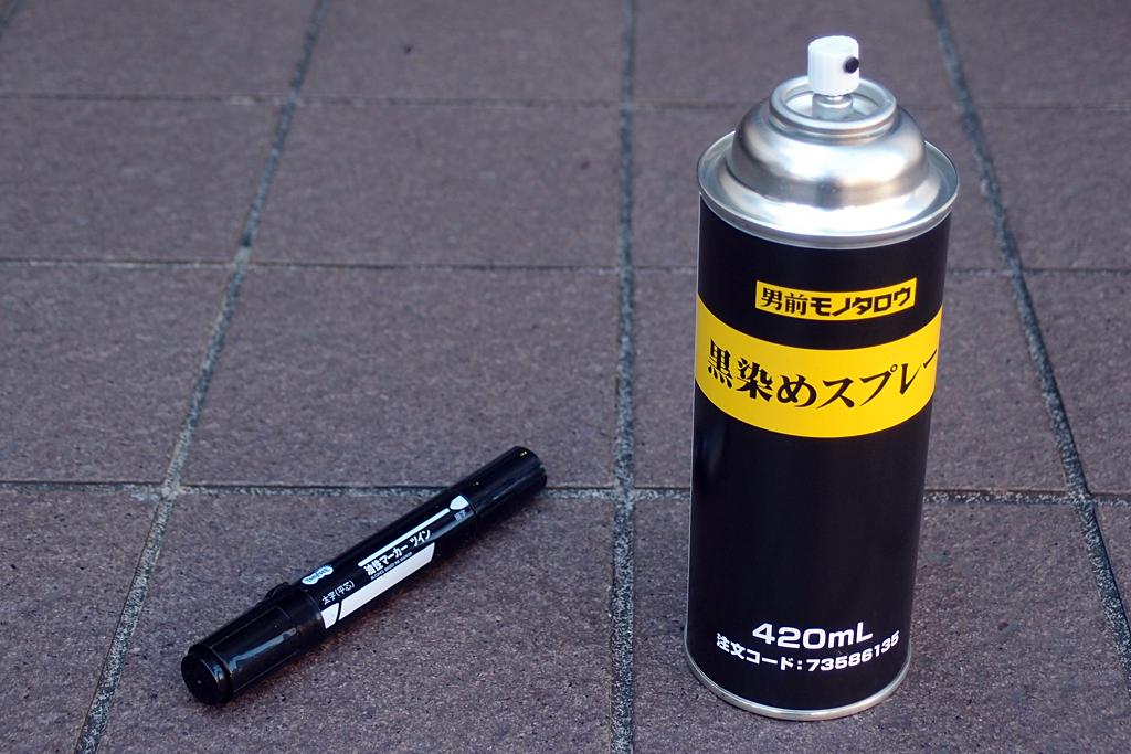 TANOSEE製の油性マーカーツインとモノタロウ黒染めスプレー