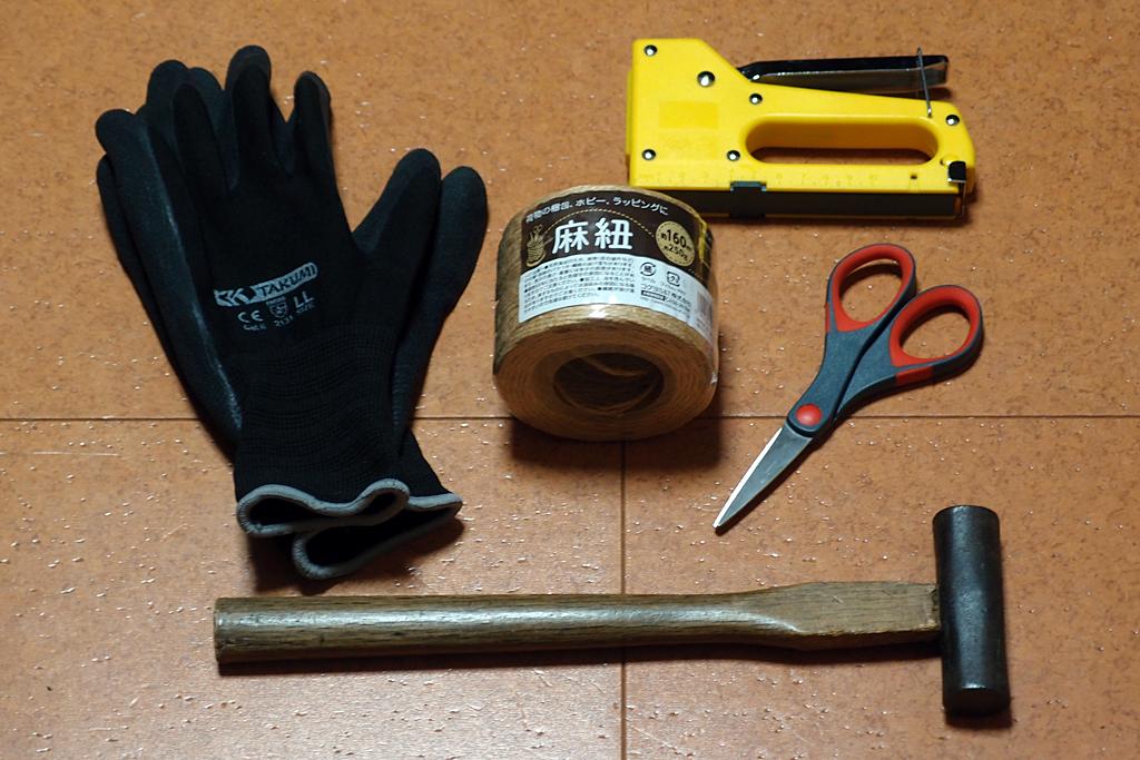 麻紐とタッカーは補修用の必須アイテム