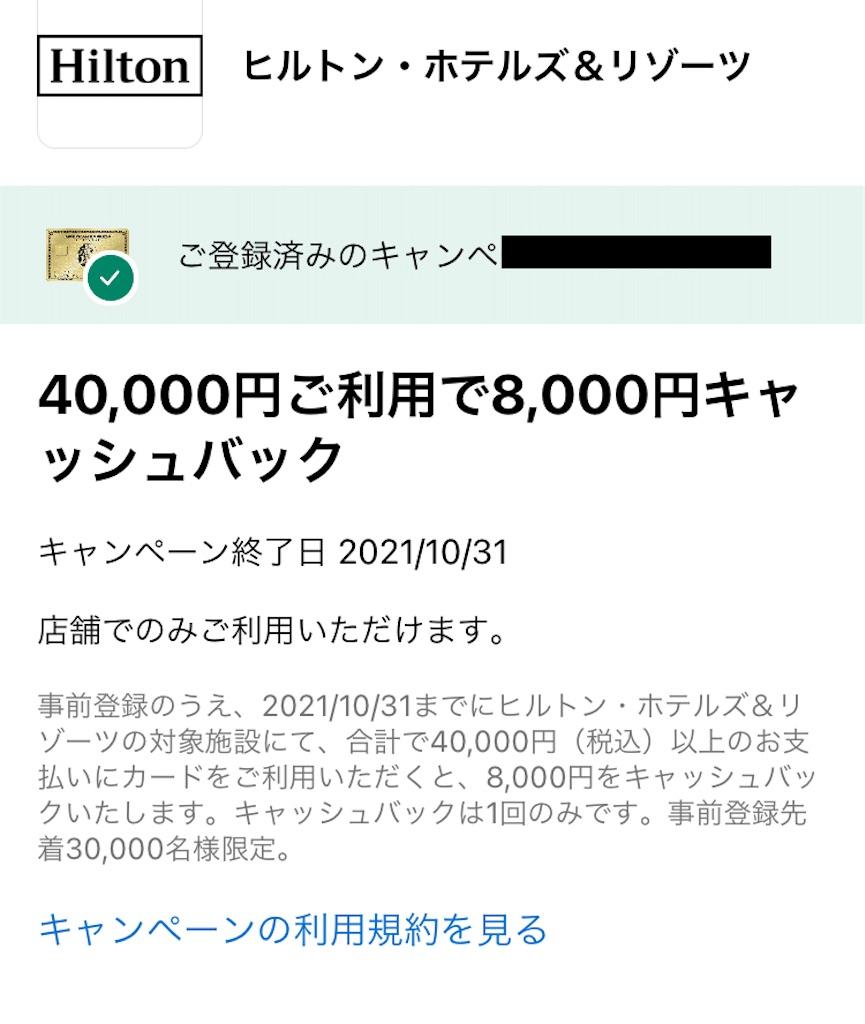 f:id:lucamileagelife:20210809180953j:plain