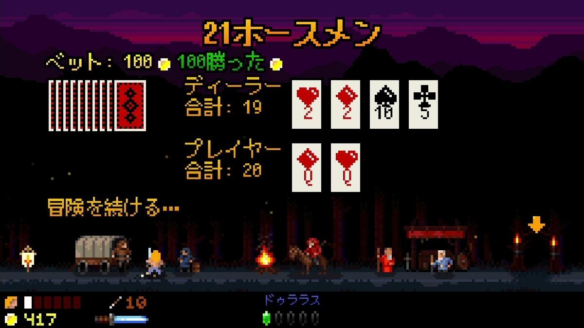 f:id:lucamoongames:20200601210954j:plain