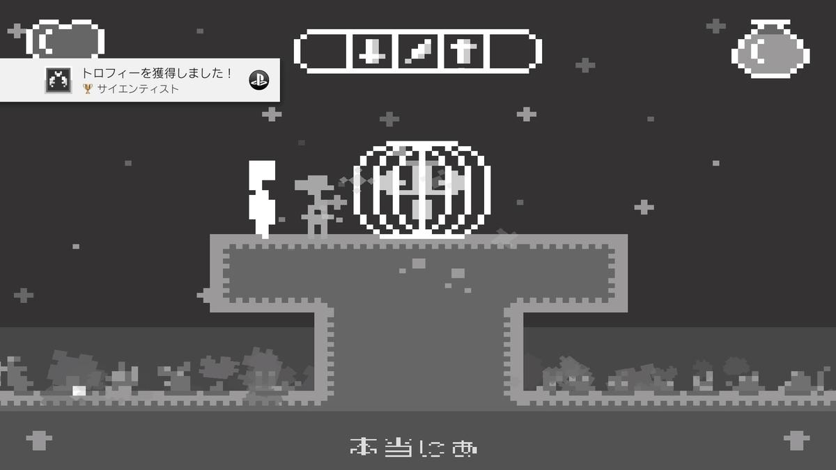 f:id:lucamoongames:20200916205048j:plain