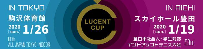 ルーセントカップ2020