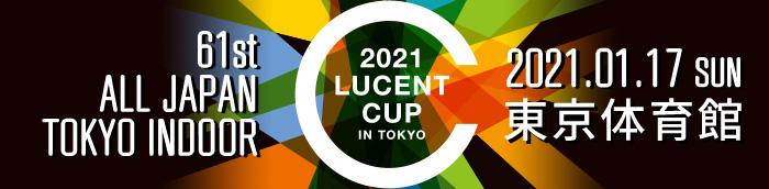 ルーセントカップ2021