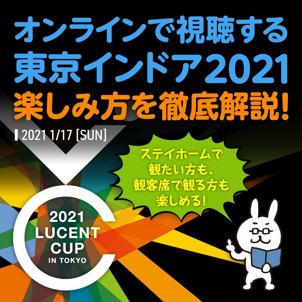 f:id:lucent-corp:20201219024701p:plain