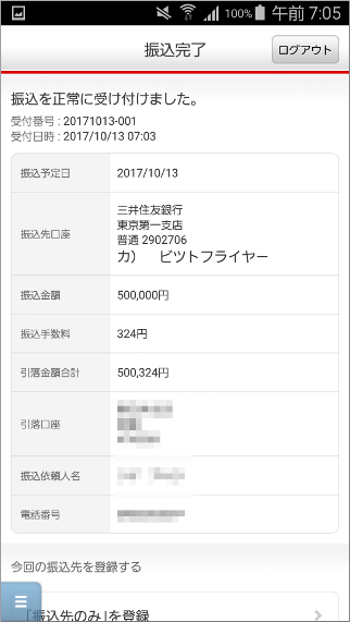 f:id:luckroad:20171024223913p:plain