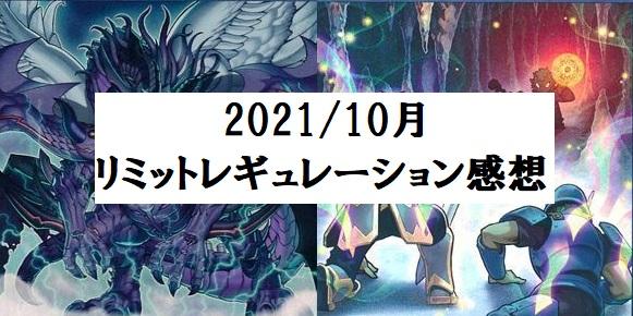 f:id:luclfer2991:20210912231614j:plain