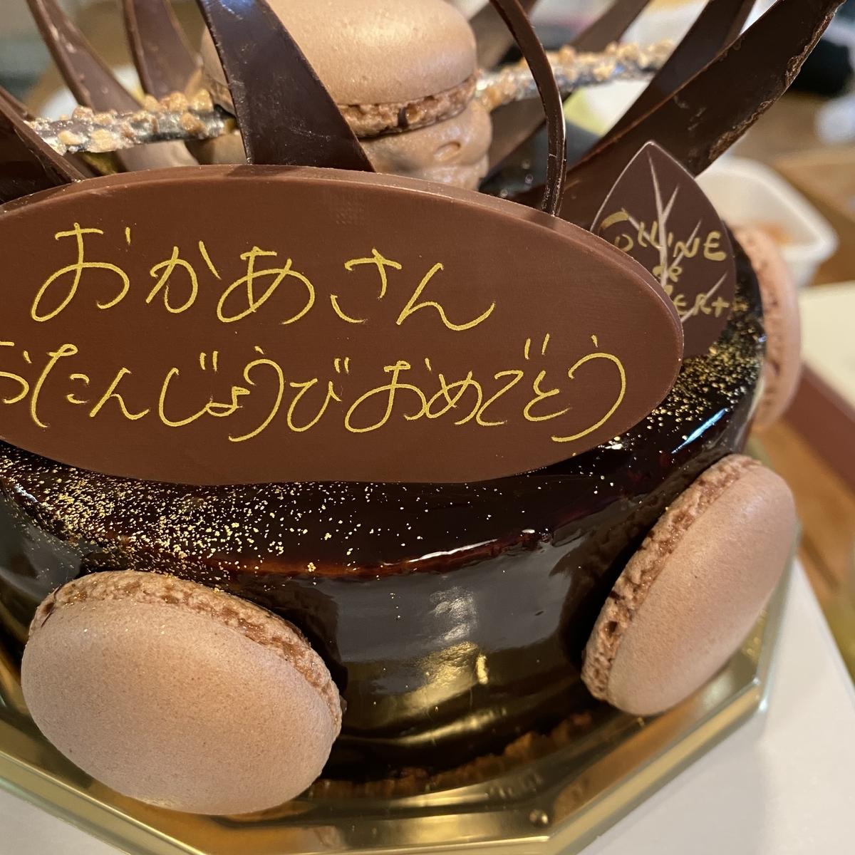 20210104誕生日ケーキをもらいました!