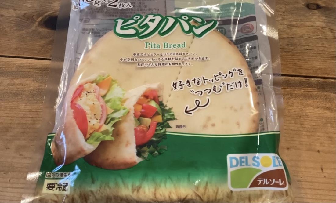 デルソーレのピタパン