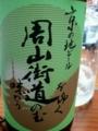 京の地ビール周山街道をゆくのむ味わう(ヴァイツェン)