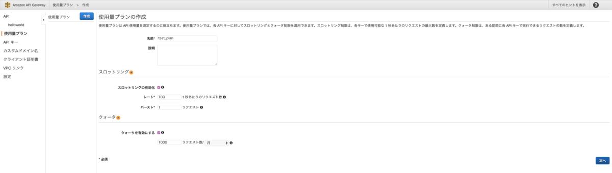 API Gateway - 使用量プランを作成