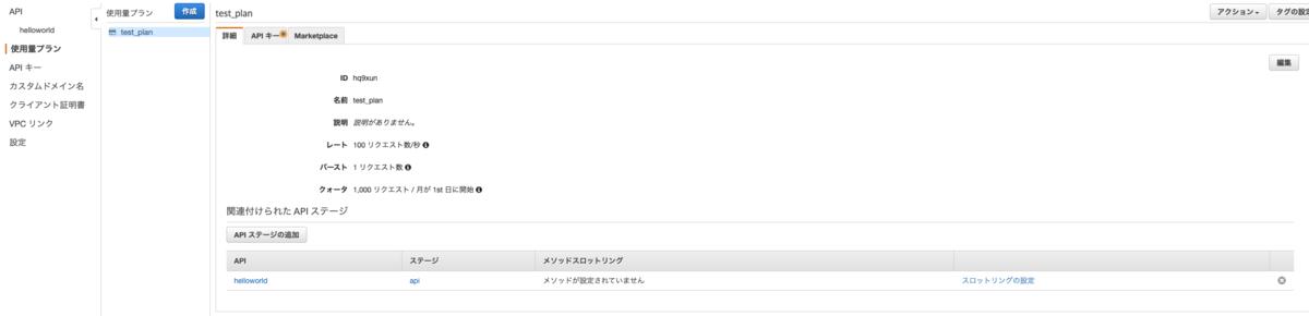 API Gateway - API-keyを使用量プランに登録する