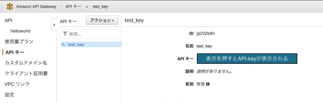 API Gateway - API-keyの値を入手