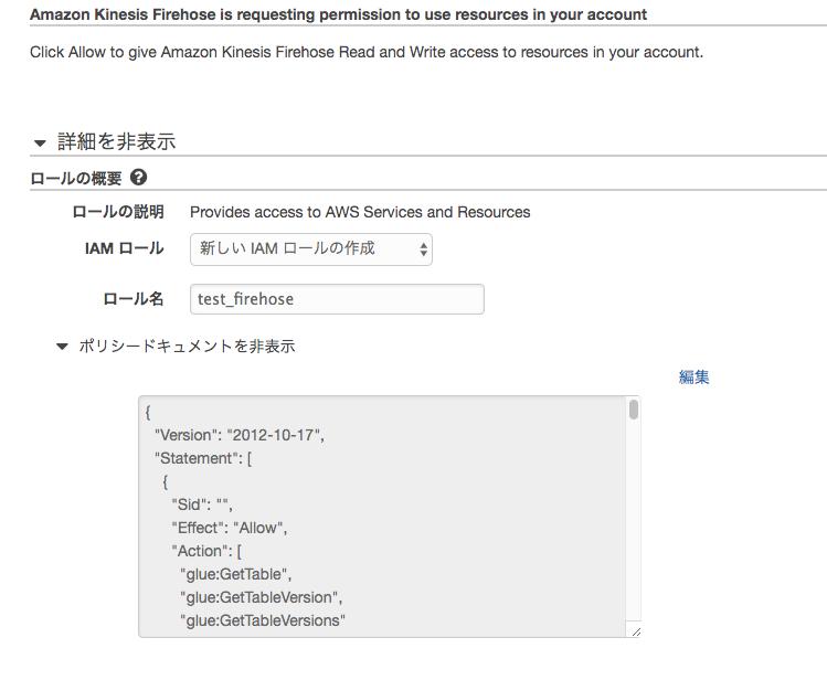 kinesis data firehose - IAMrole作成