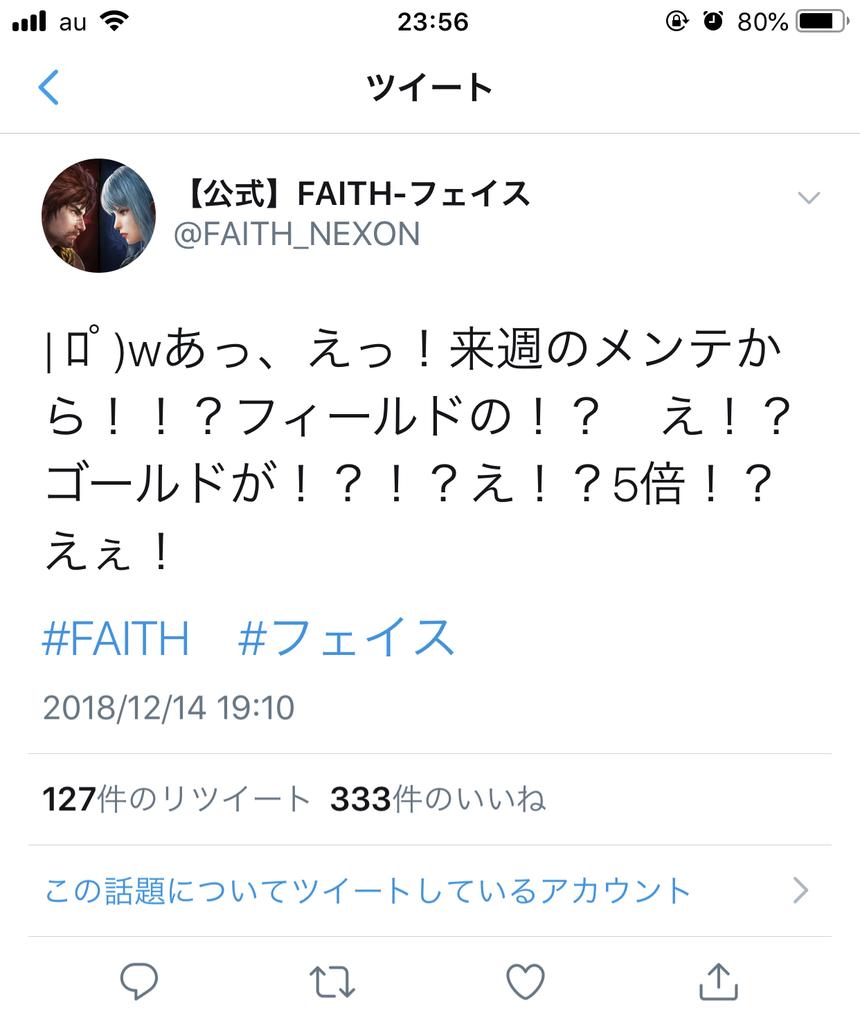 f:id:lulu0527:20181215002347p:plain