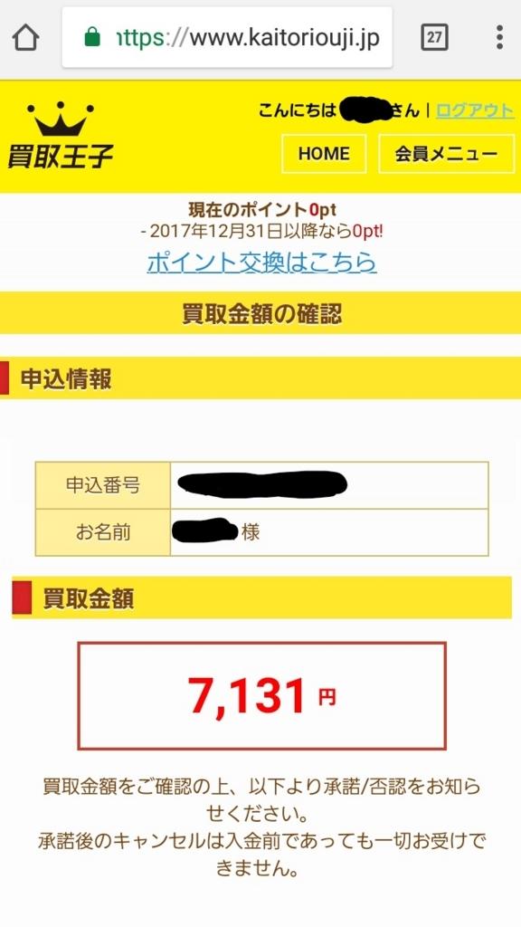 f:id:luna-an-jp:20180202121143j:plain