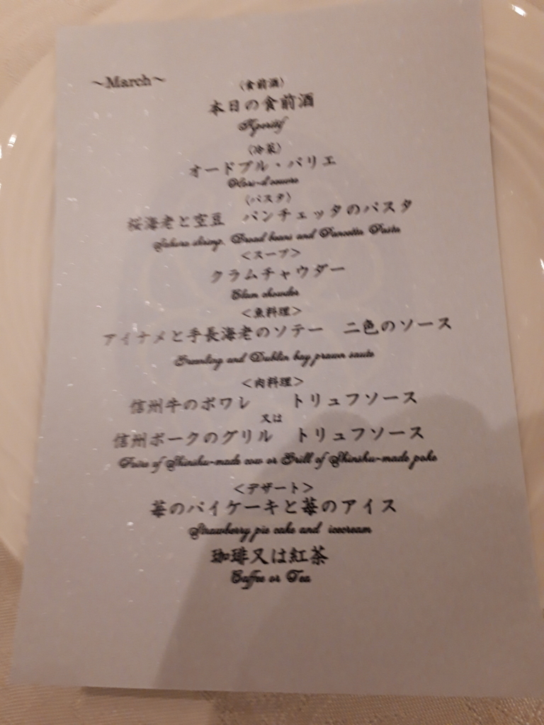 f:id:luna-an-jp:20180402230124j:plain