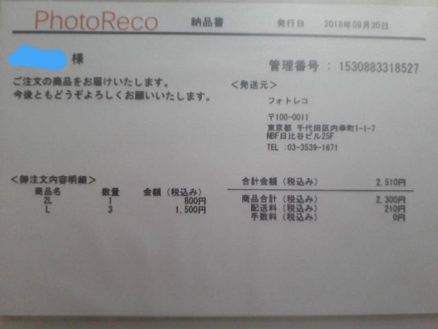 f:id:luna-an-jp:20181004145610j:image