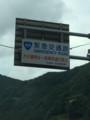 Emergency Road