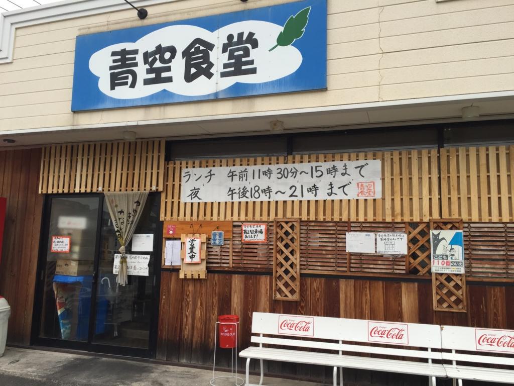 f:id:lunch-fukuoka:20160918233453j:plain