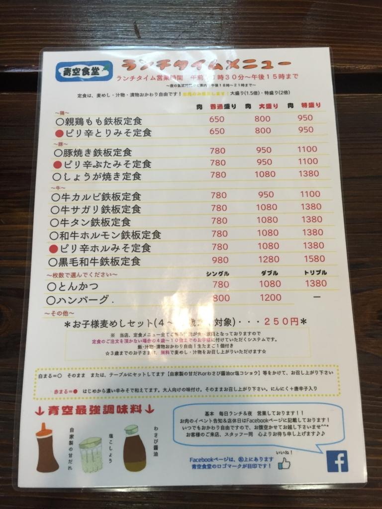 f:id:lunch-fukuoka:20160918233744j:plain
