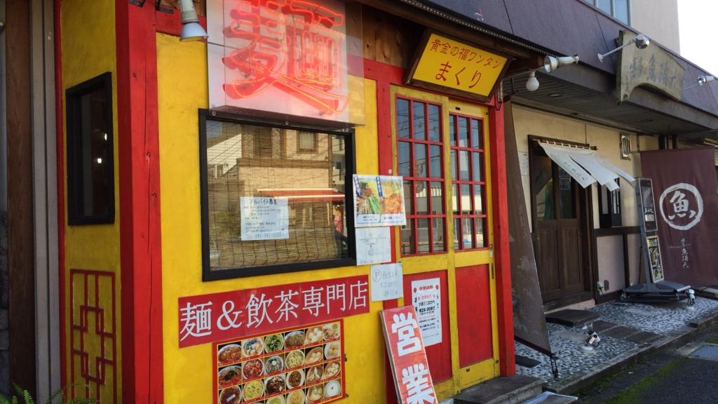f:id:lunch-fukuoka:20160920094826j:plain