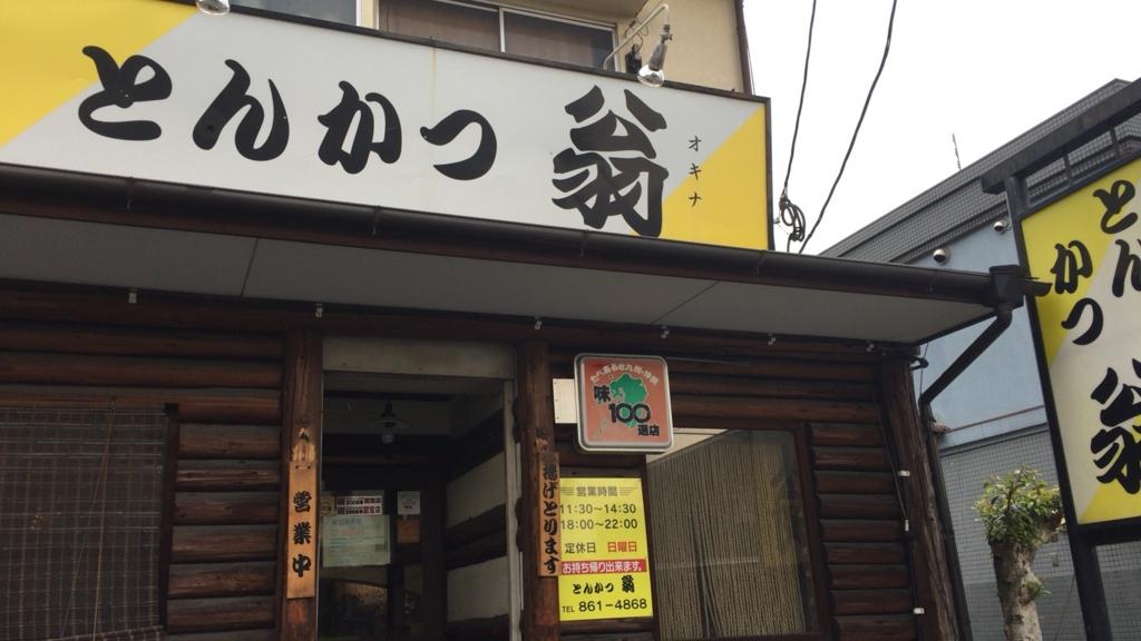 f:id:lunch-fukuoka:20160927230344j:plain