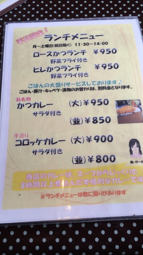 f:id:lunch-fukuoka:20160927230434j:plain