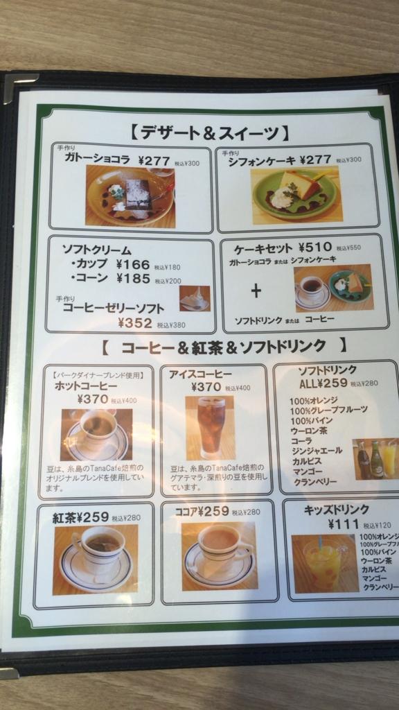f:id:lunch-fukuoka:20161021155256j:plain