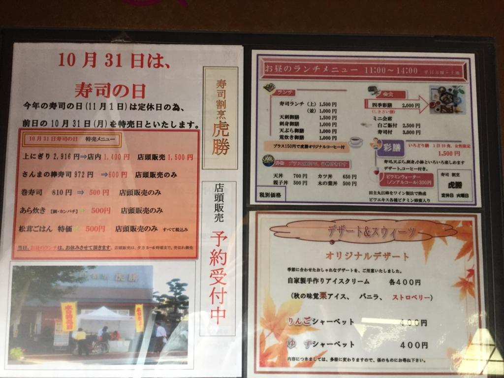 f:id:lunch-fukuoka:20161026104549j:plain