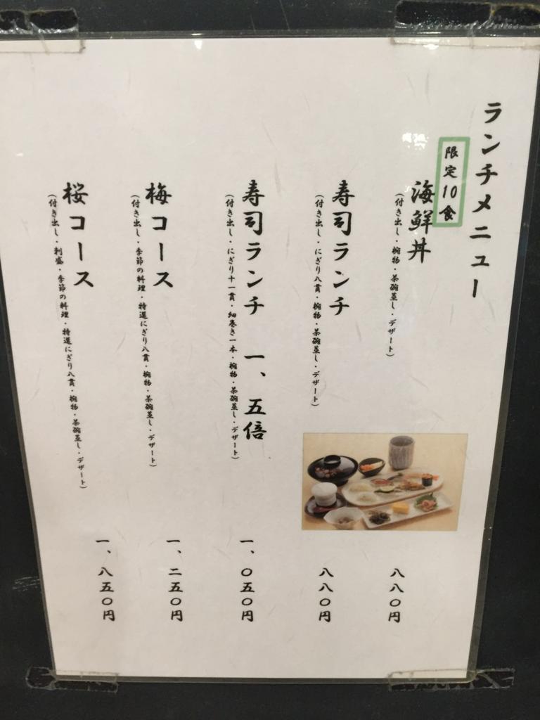 f:id:lunch-fukuoka:20161112111703j:plain