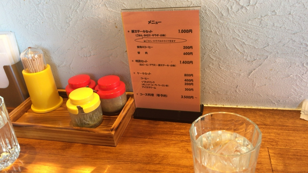 f:id:lunch-fukuoka:20170115144002j:plain