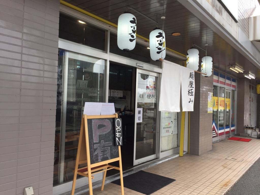 f:id:lunch-fukuoka:20170511113151j:plain