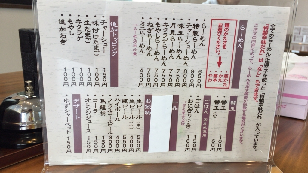 f:id:lunch-fukuoka:20171010161147j:plain