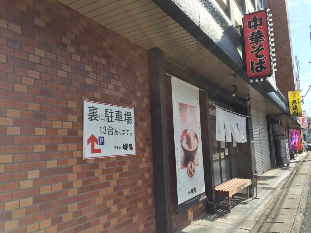 f:id:lunch-fukuoka:20171225145833j:plain