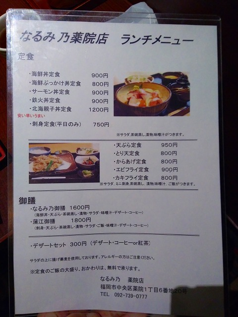 f:id:lunch-fukuoka:20180610193644j:plain