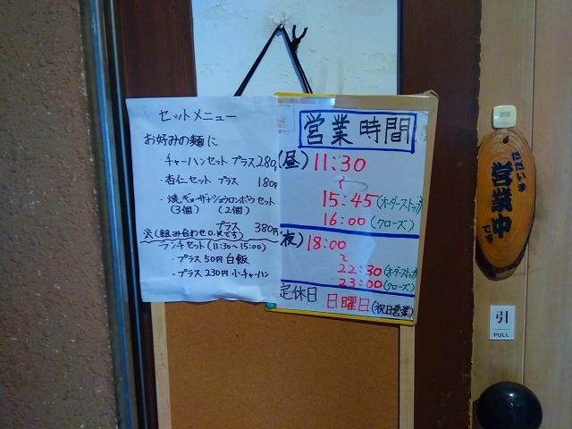 f:id:lunch-fukuoka:20180803001308j:plain