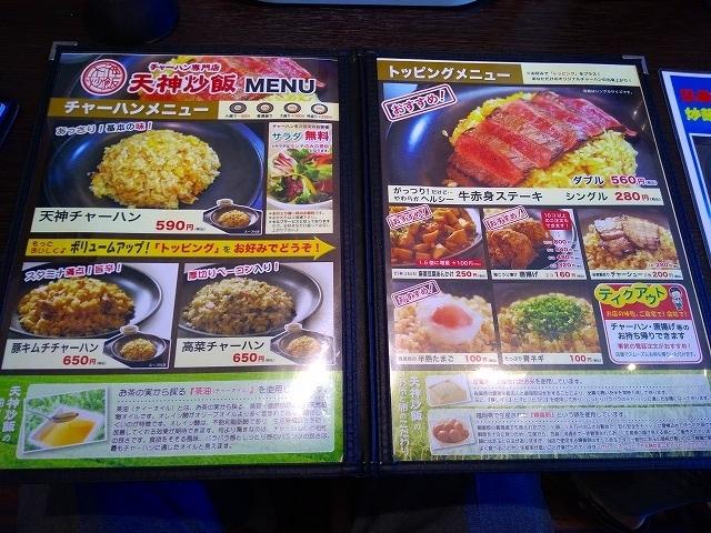 f:id:lunch-fukuoka:20180821230754j:plain