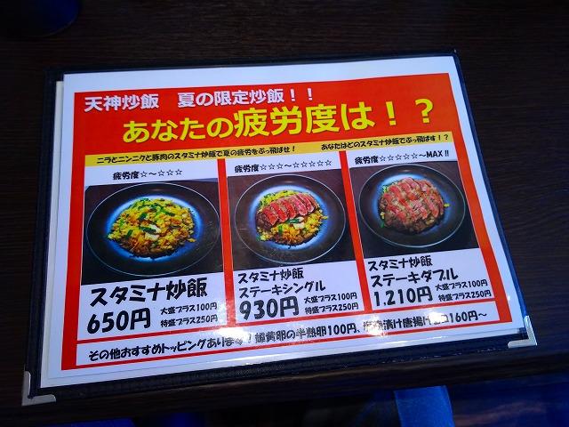 f:id:lunch-fukuoka:20180821230827j:plain